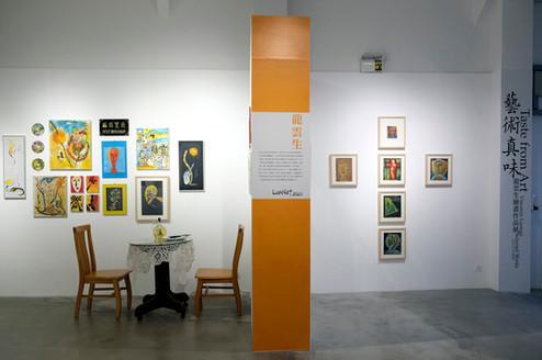 Taste from Art 17