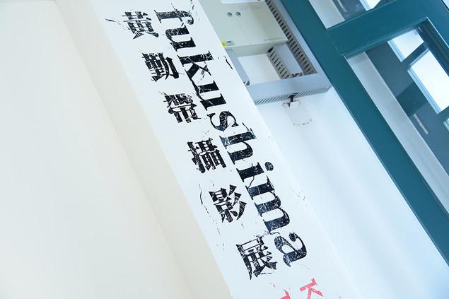Fukushima Exhibition 12