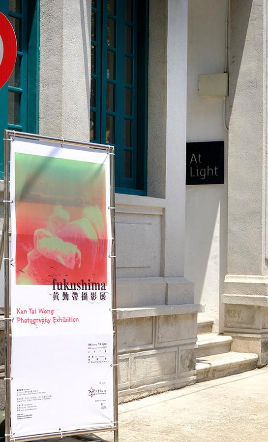 Fukushima Exhibition 24