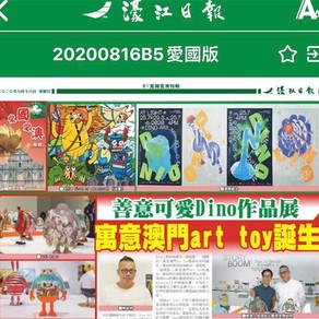 Dino Art Toy BOOM x 媒體報導