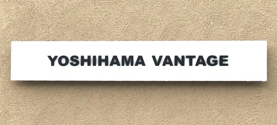 ThinkG株式会社拠点 YOSHIHAMA VANTAGE