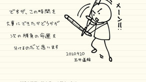 *コロナウイルス感染対策への自燈剣道スポーツ少年団の取り組みについて*