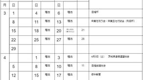 3月、4月活動スケジュール