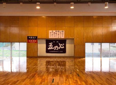 自燈剣道スポーツ少年団のはじまりと道場訓について