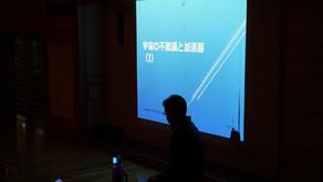 大内先生がお仕事をする高エネルギー加速器研究所(KEK)オンライン公開!