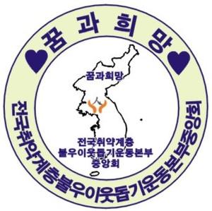한국중앙예술단 정관, 총회회의록