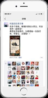 PT-KOC-WeChat Moment.png