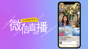 First overseas cross-border E-commerce live-streaming