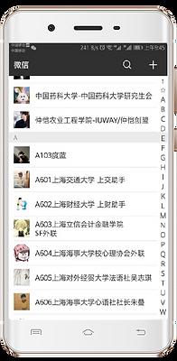 Community Engagement – WeChat Marketing – Screenshot 2