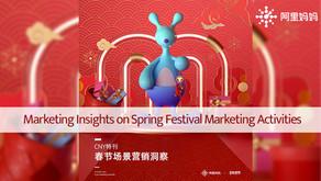 Insight Report - Alimama - Spring Festival Marketing Activities