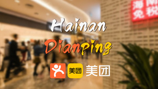 App of the Month – Hainan Meituan Dianping