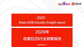Insight Report - Baidu B2B