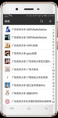 Community Engagement – WeChat Marketing – Screenshot 1