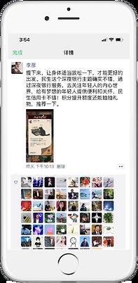 PT-KOC-WeChat Moment 2.png