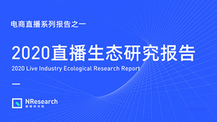 Insights Report - Live Streaming Ecology Report