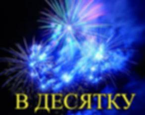 salyut-v_desyatku.jpg