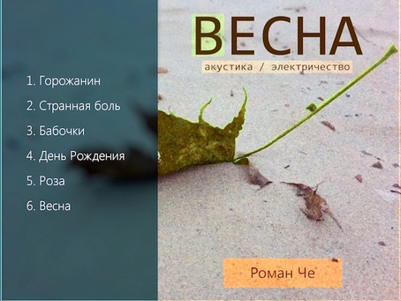 """EP Альбом """"Весна"""""""