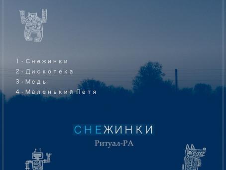 "EP-альбом ""Снежинки"" !"