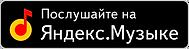 Роман Че на Яндекс.Музыке