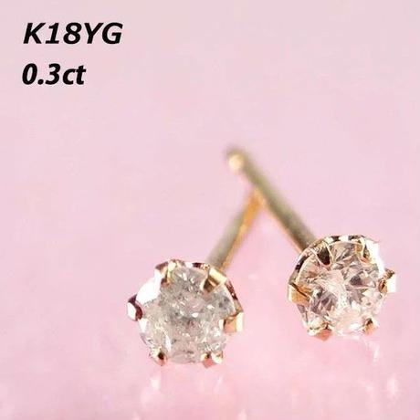 K18YG ダイヤモンド シンプル スタッド ピアス 0.3ct