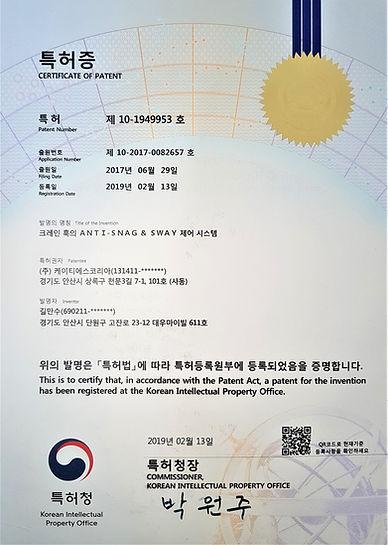 특허증 한국.jpg