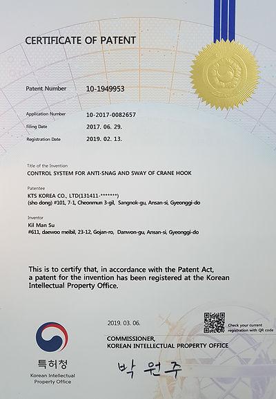 특허증 편집.jpg