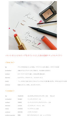 20200405 谷崎 慶子   様 メイクレシピ(online).001.j