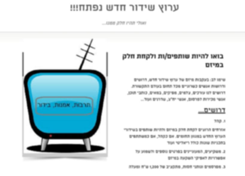 תקשורת וטלוויזיה