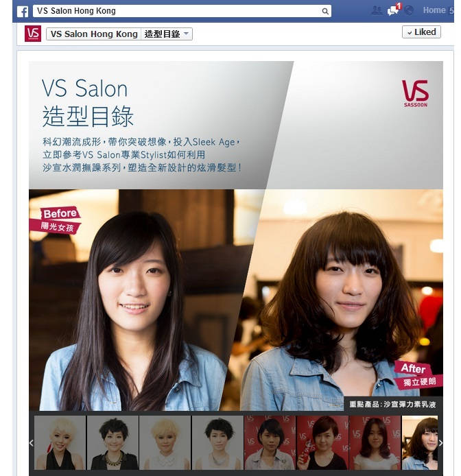 Makeover for VS salon - Page 2