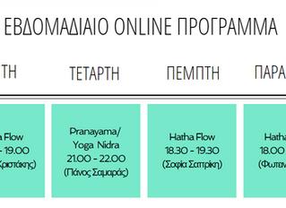 Οδηγίες Online Μαθημάτων