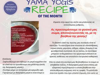 Καλό μήνα με μία φθινοπωρινή συνταγή από τους YAMA YOGIS !