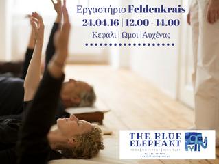 Μέθοδος Feldenkrais στο The Blue Elephant