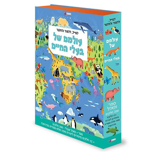 ספר פאזל - בעלי חיים