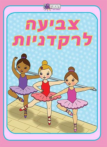 חוברת צביעה - רקדניות