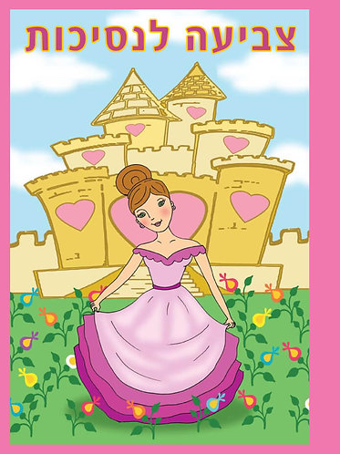 חוברת צביעה - נסיכות