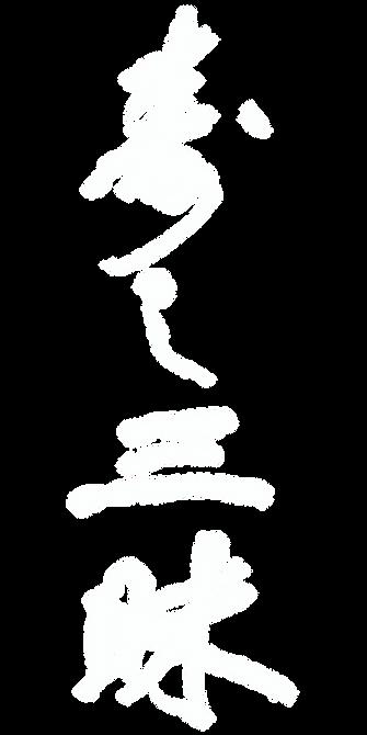 Front Logo No Stroke_SushiZanmai.png