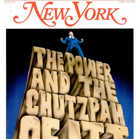 NYMagazine cover April 23 1973