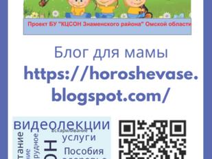 В начале апреля в Знаменском районе стартовал социальный проект «Мамина школа».