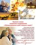 1 октября – особенный праздник, день уважения и почитания пожилого человека.