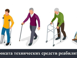Пункт проката технических средств реабилитации!