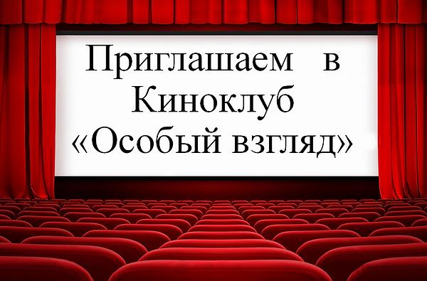 Приглашение в киноклуб.PNG
