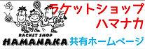 ハマナカ共通.jpg