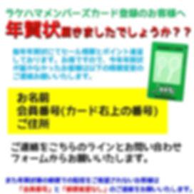 LINE年賀状.jpg