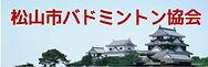 松山バドミントン.jpg