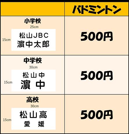 ゼッケン料金.png