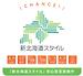 新北海道スタイルステッカーバナー.png