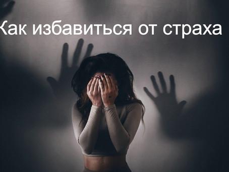 Как избавиться от страха?
