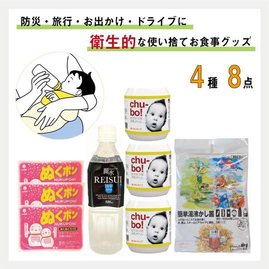 赤ちゃん用セット_am1600②.jpg