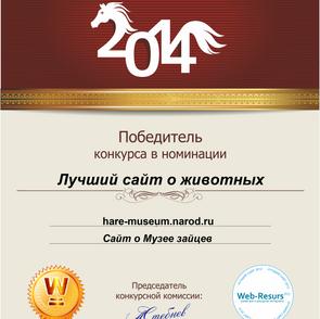 Лучший сайт о животных_2014.png