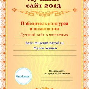 Лучший сайт о животных_2013.jpg